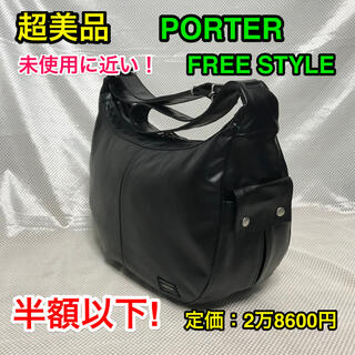 PORTER - 【未使用に近い】PORTER フリースタイル ショルダーバッグ 大きいサイズ