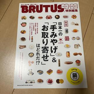 マガジンハウス(マガジンハウス)のBRUTUS特別編集合本:日本一の「手みやげ」&「お取り寄せ」は、どれだ!?(料理/グルメ)