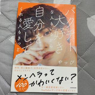 カドカワショテン(角川書店)のパクチー大好きな人もいるから自分を愛してくれる人もきっといる(文学/小説)
