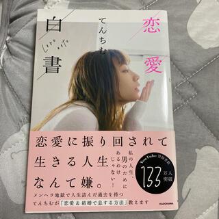 カドカワショテン(角川書店)の恋愛白書(文学/小説)