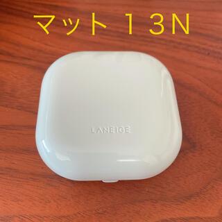 ラネージュ(LANEIGE)のラネージュ ネオクッション  タイプ:マット 13N  本体(ファンデーション)