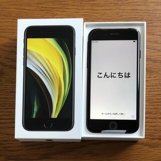 iPhone - 早いもの勝ち!iPhone SE2 64GB SIMフリー