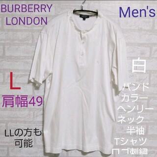BURBERRY LONDON バンドカラー ヘンリーネック 半袖Tシャツ