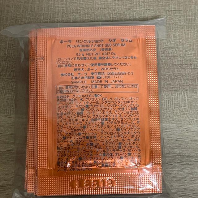 POLA(ポーラ)のポーラPOLA リンクルショットジオセラム 40包 0.5g×40包 送料無料 コスメ/美容のスキンケア/基礎化粧品(美容液)の商品写真