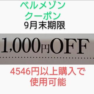 ベルメゾン(ベルメゾン)の9月末期限【1000円引き】ベルメゾン クーポン(ショッピング)