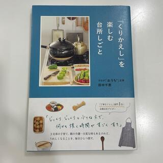 カドカワショテン(角川書店)の「くりかえし」を楽しむ台所しごと(結婚/出産/子育て)