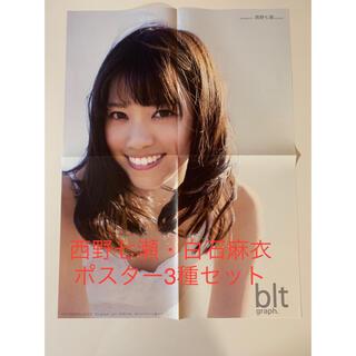 ノギザカフォーティーシックス(乃木坂46)のblt graph.Vol.3 特別付録特大ポスター 乃木坂4(アイドルグッズ)