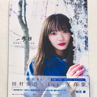 小学館 - 一歩目 櫻坂46田村保乃 1st写真集 未読品