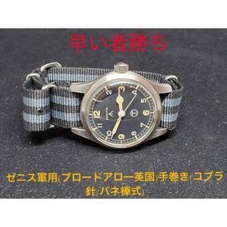 ゼニス(ZENITH)のゼニス軍用(ブロードアロー英国)手巻き(コブラ針/バネ棒式) (腕時計(アナログ))