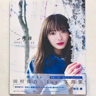 小学館 - 一歩目 櫻坂46田村保乃 1st写真集