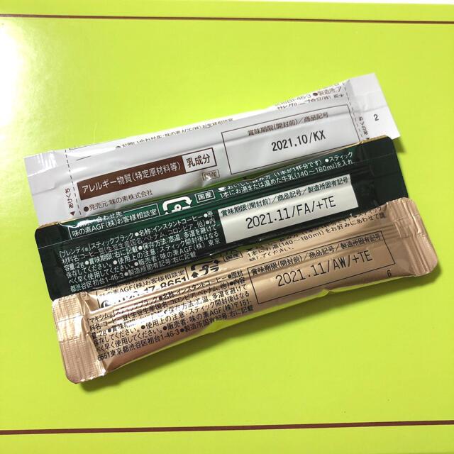AGF(エイージーエフ)のAGF Blendy MAXIM スティックコーヒー マキシム ブレンディ 食品/飲料/酒の飲料(コーヒー)の商品写真
