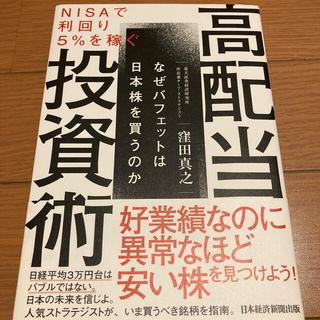 ニッケイビーピー(日経BP)のNISAで利回り5%を稼ぐ高配当投資術 なぜバフェットは日本株を買うのか(ビジネス/経済)