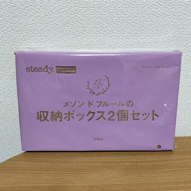 メゾンドフルール 収納ボックス 付録 レディースのファッション小物(ポーチ)の商品写真