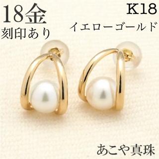 新品 K18 あこや真珠 イエローゴールド 18金ピアス 上質 日本製 ペア