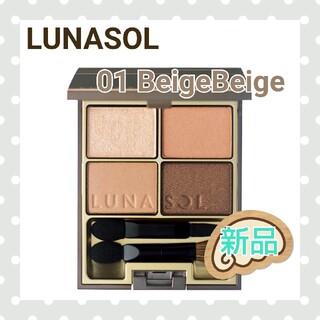 LUNASOL - ルナソル スキンモデリングアイズ 01 ベージュベージュ 新品未開封