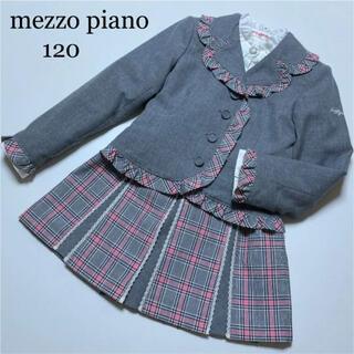 mezzo piano - メゾピアノ スーツ  フォーマル 入学式 卒業式 ジャケット スカート ブラウス