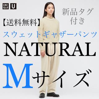 UNIQLO - 【送料無料】新品タグ付 ユニクロu 21awスウェットギャザーパンツ Mサイズ