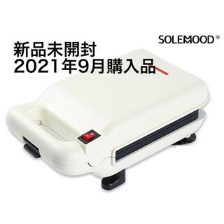 SOLEMOOD ホットサンドメーカー コンパクト ホワイト 圧着式(サンドメーカー)