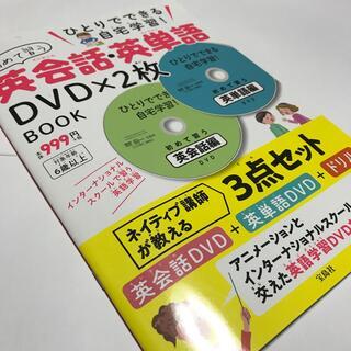 タカラジマシャ(宝島社)の【新品】初めて習う英会話・英単語DVD2枚 BOOK ひとりでできる自宅学習(語学/参考書)