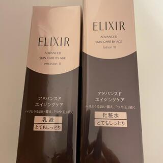 ELIXIR - エルクシール 化粧水・乳液 新品☆未開封