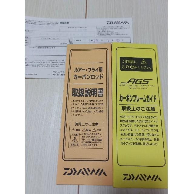 DAIWA(ダイワ)のDAIWA エメラルダスAIR AGS 83MーS  スポーツ/アウトドアのフィッシング(ロッド)の商品写真