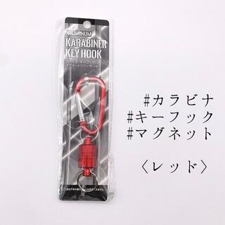 【新品】強力 マグネットリリーサー カラビナ キーホルダー カラー:レッド