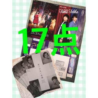 カンジャニエイト(関ジャニ∞)の夜への長い旅路 フライヤー チラシ  ハイチュウ 空箱(印刷物)