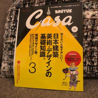 マガジンハウス(マガジンハウス)のCasa BRUTUS 2009年 11月号戦国デザインとインテリア。(アート/エンタメ/ホビー)