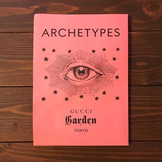 グッチ(Gucci)のGUCCI GARDEN ARCHETYPES パンフレット(印刷物)
