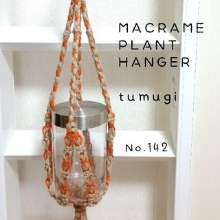 №142 オレンジとナチュラルのマクラメプラントハンガー*tumugi**(プランター)