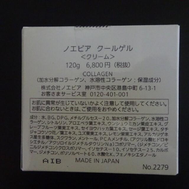 noevir(ノエビア)の【MY'sさま専用 4点】ノエビア プレメイクLX クールゲル BBライト×2 コスメ/美容のベースメイク/化粧品(化粧下地)の商品写真