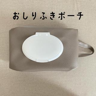 【送料無料】耐アルコール お尻拭き ウェットティッシュケース グレージュ(外出用品)