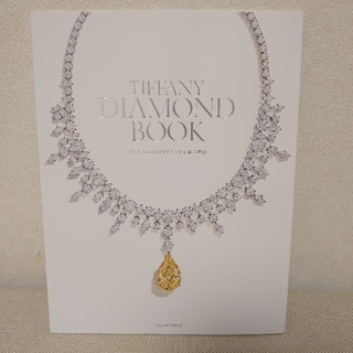 ティファニー(Tiffany & Co.)のTIFFANY DIAMOND BOOK(ティファニーダイアモンドブック)(ファッション)