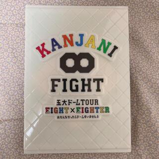 カンジャニエイト(関ジャニ∞)の関ジャニ∞ FIGHT EIGHT×EIGHTER DVD(ミュージック)