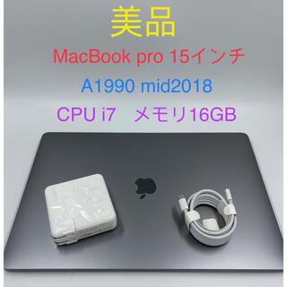 Mac (Apple) - MacBook pro15インチ2018 A1990 美品