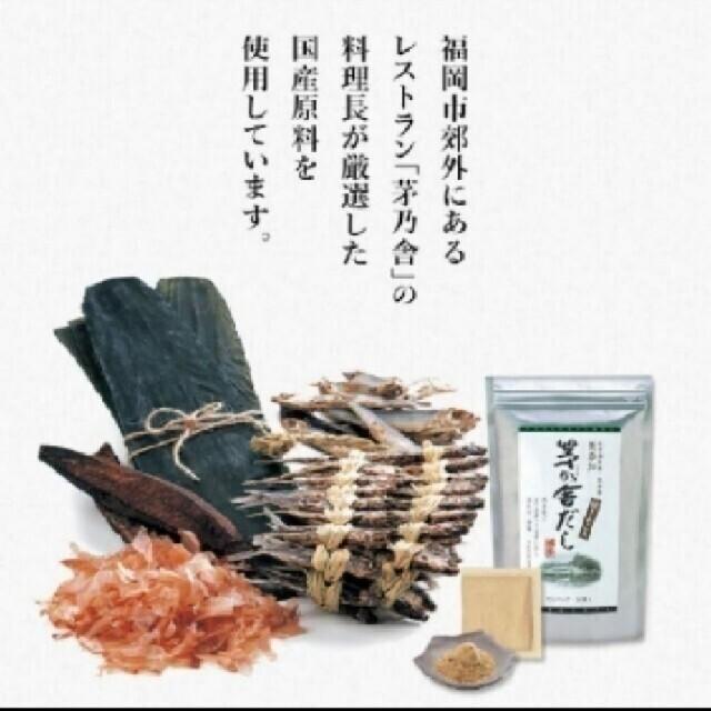 ㊵リピーター様専用🌼久原本家🌼かやのやだし🌼8g×30袋【3個パック】 食品/飲料/酒の食品(調味料)の商品写真