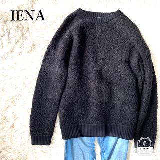 イエナ(IENA)の【IENA】アルパカ混 ゆったりセーター ニット 黒 フリーサイズ 秋冬(ニット/セーター)