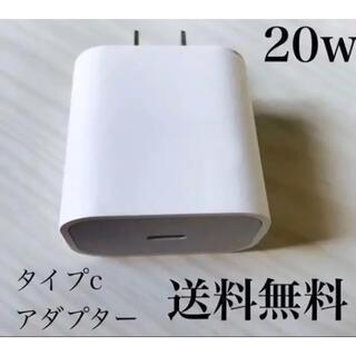 アイフォーン(iPhone)の20w iPhone 急速充電器 PD充電 タイプCアダプター 送料無料(バッテリー/充電器)