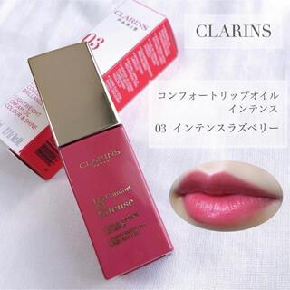 CLARINS - クラランス コンフォートリップオイルインテンス 03 ラズベリー