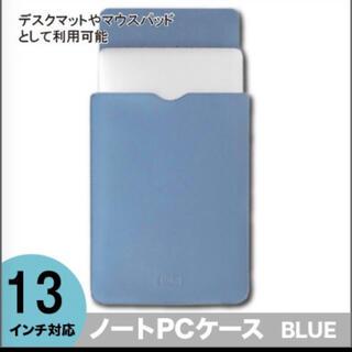 PCケース ノートパソコンケース13インチマウス ipadケース ブルー色