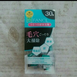 FANCL - ファンケルディープクリア酵素洗顔パウダー30個