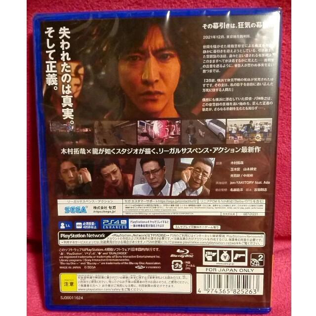 PlayStation4(プレイステーション4)のPS4 ロストジャッジメント LOST JUDGMENT エンタメ/ホビーのゲームソフト/ゲーム機本体(家庭用ゲームソフト)の商品写真