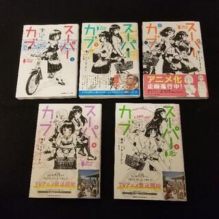 カドカワショテン(角川書店)の漫画 スーパーカブ 1~5巻 セット(青年漫画)