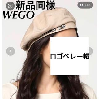 ウィゴー(WEGO)の新品同様 WEGO ロゴベレー帽 ベレー帽 帽子 ベージュ ウィゴー(ハンチング/ベレー帽)