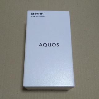 AQUOS - AQUOS sense 4 SH-M15 ライトカッパー 新品