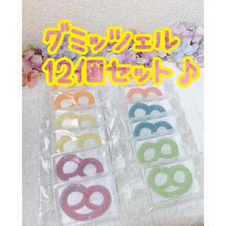 ヒトツブカンロ グミッツェル12個(菓子/デザート)
