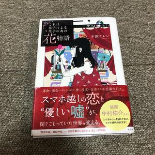 タカラジマシャ(宝島社)のこれは花子による花子の為の花物語(文学/小説)
