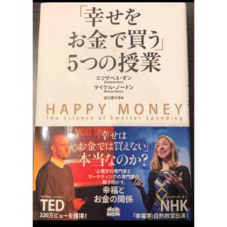カドカワショテン(角川書店)の早い者勝ち!『「幸せをお金で買う」5つの授業』(絶版)(ビジネス/経済)