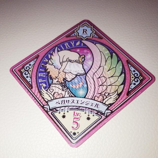 アイカツ!(アイカツ)のアイカツプラネット ペガサスエンジェル エンタメ/ホビーのアニメグッズ(カード)の商品写真