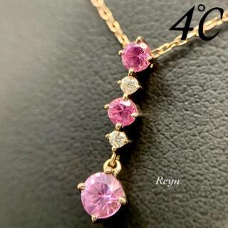 4℃ - [新品仕上済] 4℃ k18PG ピンク石 ダイヤモンド ネックレス